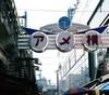 東京でも、人間味溢れる街にすみたい!それなら商店街の近くに住みましょう★